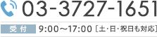 03-3727-1651 受付9:00~17:00[土・日・祝日も対応]