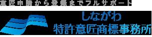 東京・関東地方の意匠申請・登録なら、しながわ特許意匠商標事務所