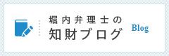 堀内弁理士の知財ブログ
